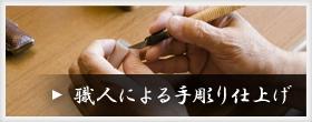 職人による手彫り仕上げ