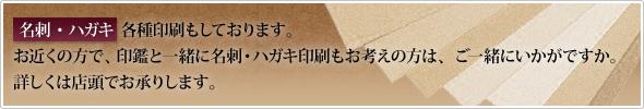名刺・ハガキ各種印刷もしております。