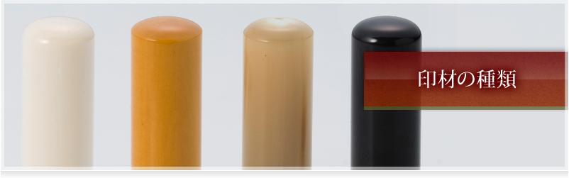 印材の種類