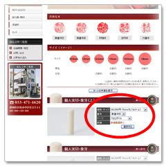 ご希望の商品のサイズなどをプルダウンにて選択し、選択するボタンを押します。