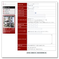商品のお届けに必要な情報をご入力ください。